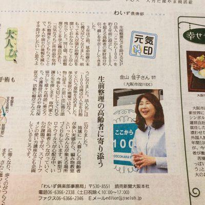 【メディア掲載】読売新聞で紹介されました